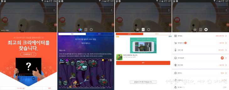 스마트폰 화면 녹화, 스마트폰 게임 녹화 캡쳐