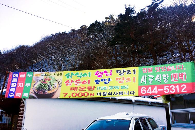 정동진맛집 정동진 맛집 추천 정동진 망치매운탕 맛집