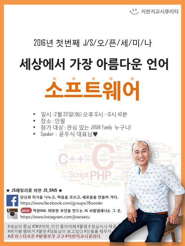 오픈세미나 포스터