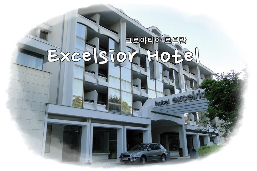 [크로아티아 6] 로브란, 엑셀시어 호텔(Excelsior Hotel)