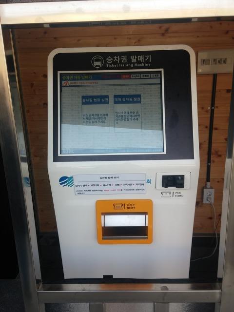 북대전 시외버스정류소 승차권 발매기