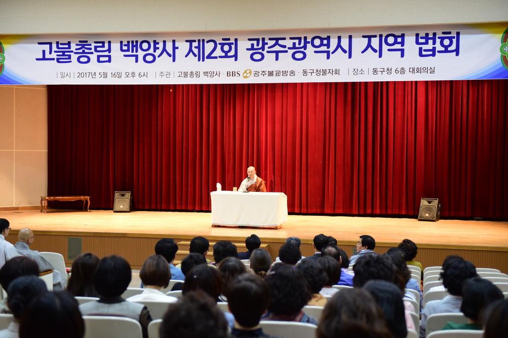 백양사 광주지역법회 개최