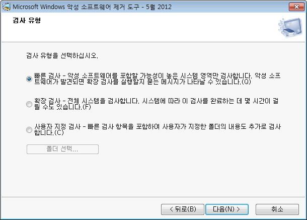 윈도우7 악성 소프트웨어 제거 도구 검사 유형