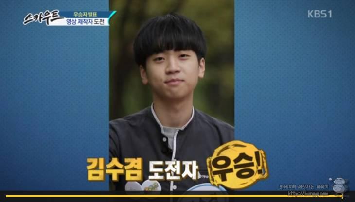 kbs1, 스카우트, 시즌2, 경기영상과학고, 특성화고, kth