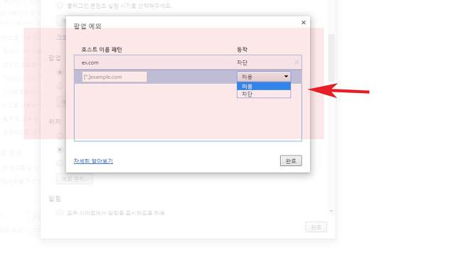 인터넷 크롬 브라우저 팝업 새창 차단 해제 설정 방법
