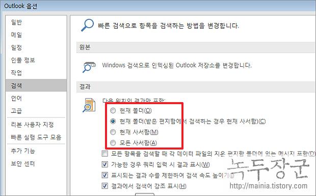 아웃룩 Outlook 메일 검색 조건 연산 활용해서 디테일하게 검색하는 방법