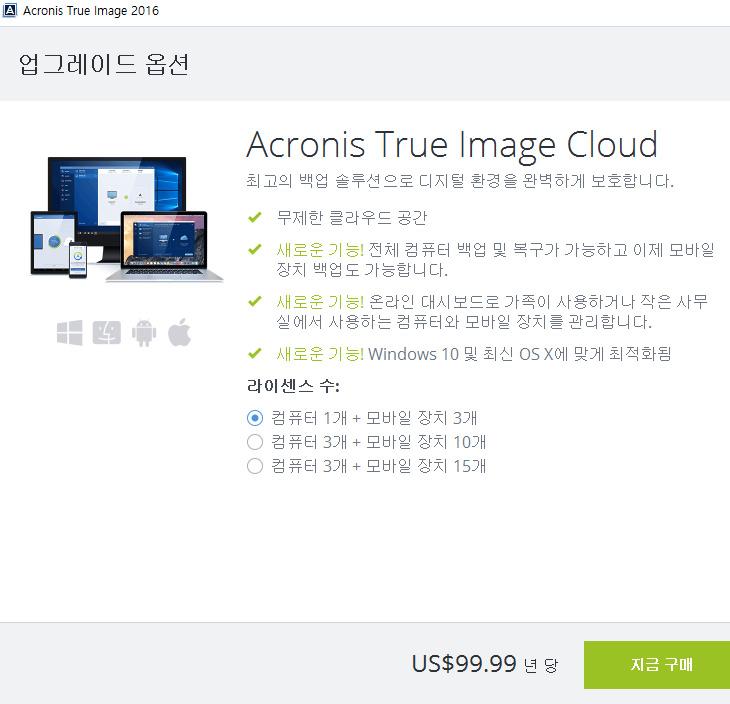 Acronis ,True, Image, 2016, Cloud ,무제한 ,백업 ,동기화,IT,IT 제품리뷰,SSD로 마이그레이션을 준비중 이신가요. 또는 컴퓨터에 있는 저장장치의 데이터를 백업하길 원하시나요. Acronis True Image 2016 Cloud 무제한 백업 동기화에 대해서 알아볼텐데요. 이 기능을 잘 이용하면 좀 더 현실적인 가격으로 완벽한 백업 및 복구가 가능해 집니다. Acronis True Image 2016 Cloud는 로컬 백업과 클라우드 백업을 모두 할 수 있는 새로운 버전 입니다. 스마트폰에서의 백업도 지원하는군요. 클라우드 버전의 특히 좋은 점은 클라우드로 무제한 백업이 가능하다는 점 입니다.