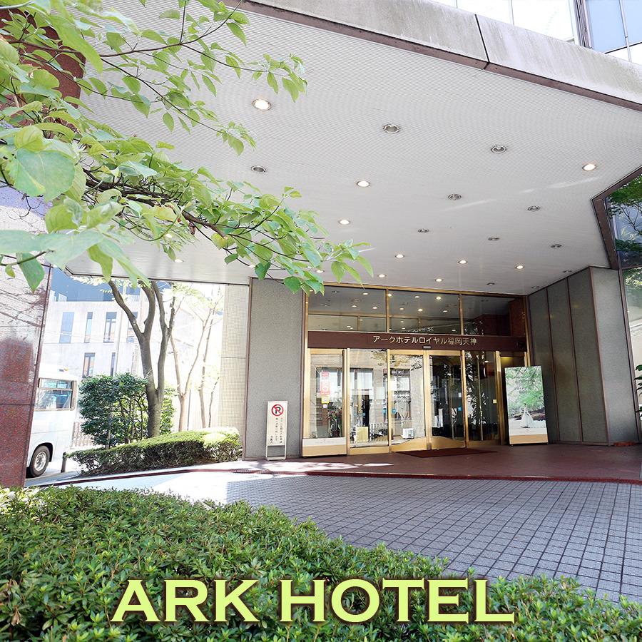 부담없는 스테이~ 아크호텔 로얄 후쿠오카 텐진