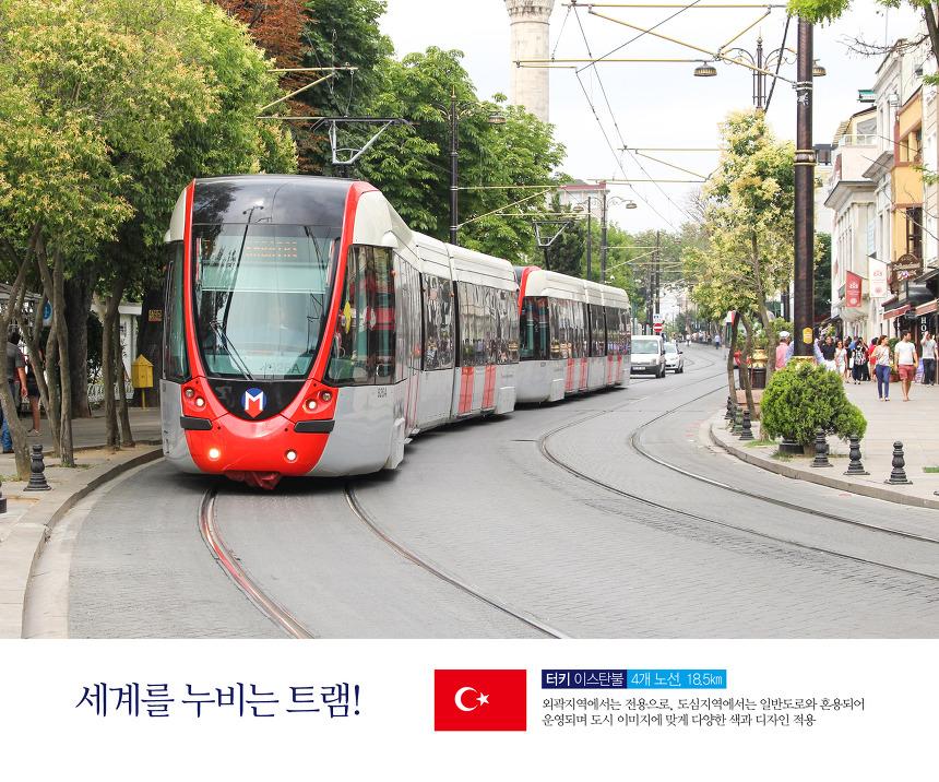 터키 이스탄불 트램