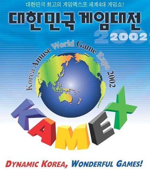 대한민국 게임대전 2002