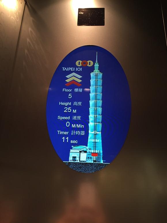 16. 타이베이101빌딩 엘리베이터 속도