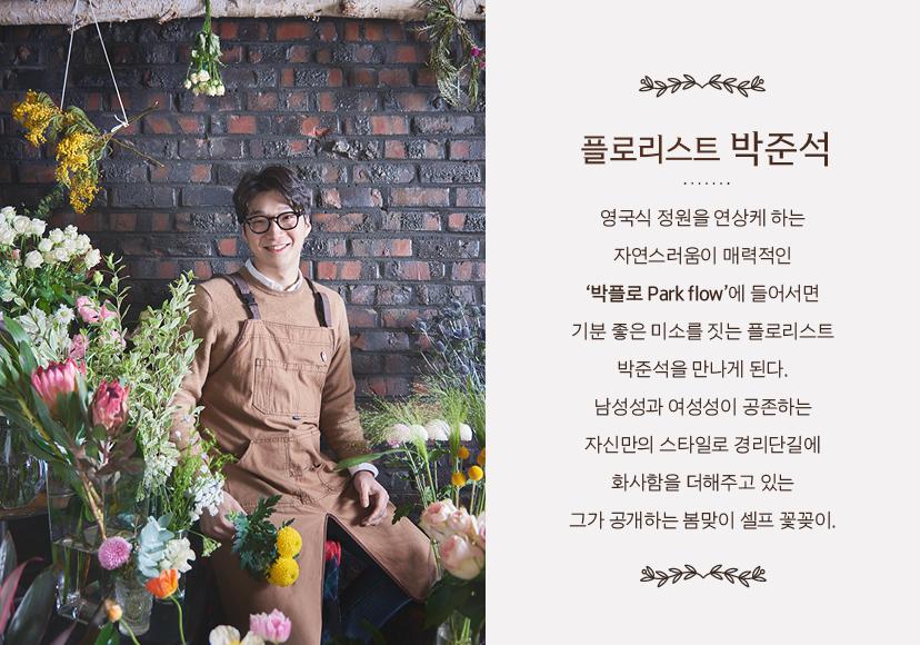[LIFESTYLE] 꽃 꽂았어요