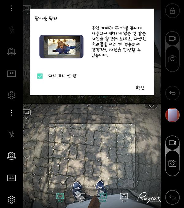 LG G5 팝 아웃픽쳐 메뉴