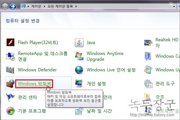 윈도우 그리드 프로그램 NAT Service 영구히 삭제하는 방법