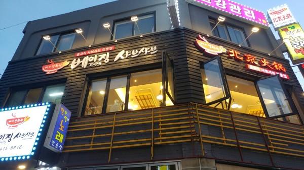 신천역 맛집 <베이징 샤브샤브>, 중국식 샤브샤브 전문점