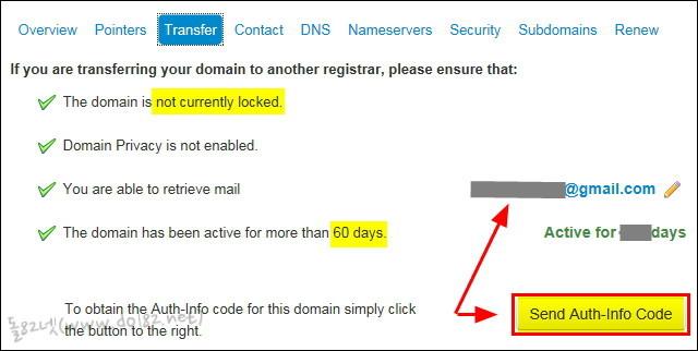 인증코드(Auth-Code)를 얻기 위해 [Transfer] 메뉴를 확인
