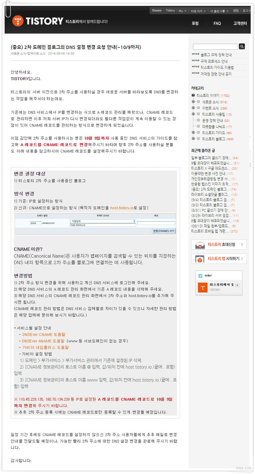 티스토리 2차 도메인 블로그의 DNS 설정 변경 요청 안내