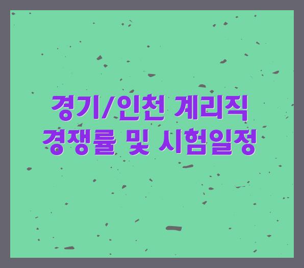 경기도, 인천 계리직 시험일정 및 경쟁률, 응시자격