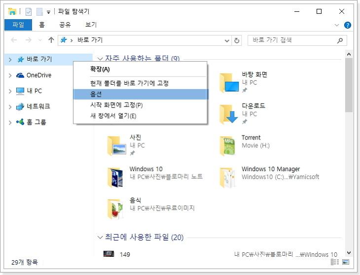 윈도 10 최근에 사용한 파일 안 나오게 설정하는 방법