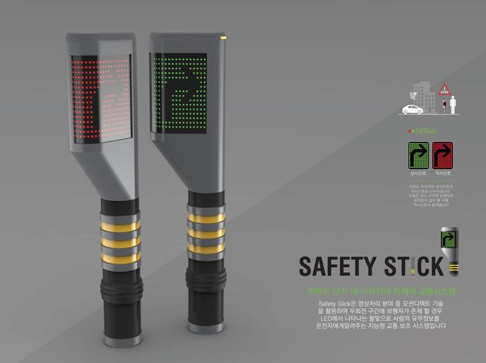 바르셀로나 MWC 2016 스타트업 Alt-A Safety Stick