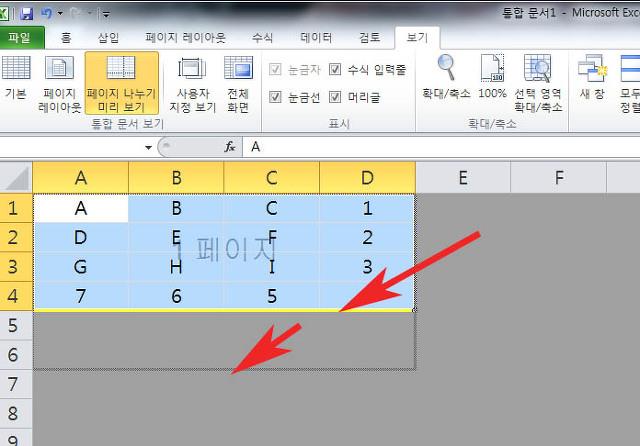 엑셀 인쇄영역 설정 페이지 지정 나누기 잘림 해결하기