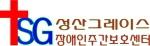 성산그레이스장애인주간보호센터_logo