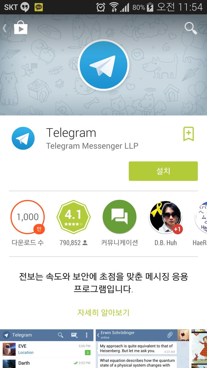텔레그램 다운로드, telegram, 텔레그램 설치, 텔레그램 설치 방법, 텔레그램, 외산 메신저,