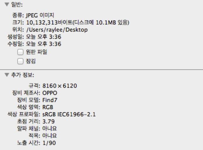 오포 파인드7(OPPO FIND7) 카메라 성능과 스펙