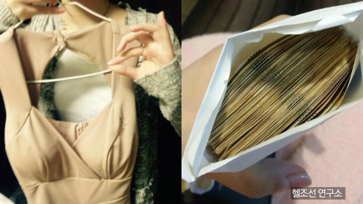 일베 600만원 인증 룸녀