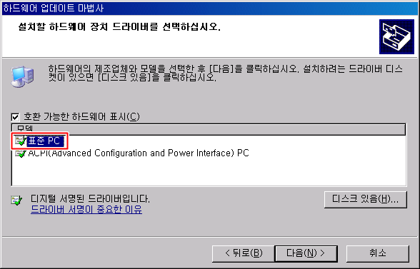 설치할 하드웨어 장치 드라이버 선택