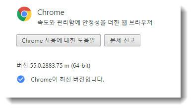 [크롬 업데이트 ] chrome 55.0.2883.75,크롬 55 버젼