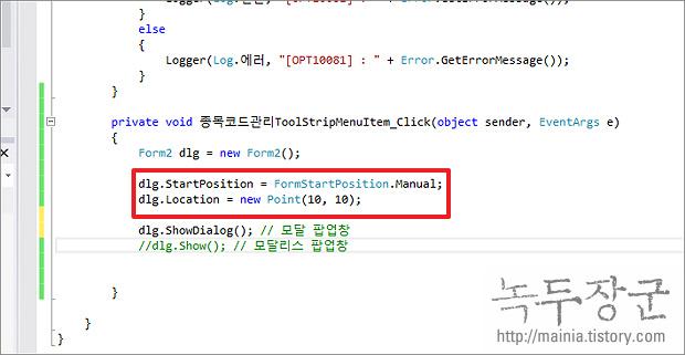 시샵 C# 새로운 Form 다이얼로그, 팝업창 띄우기, 원하는 위치에 띄우기