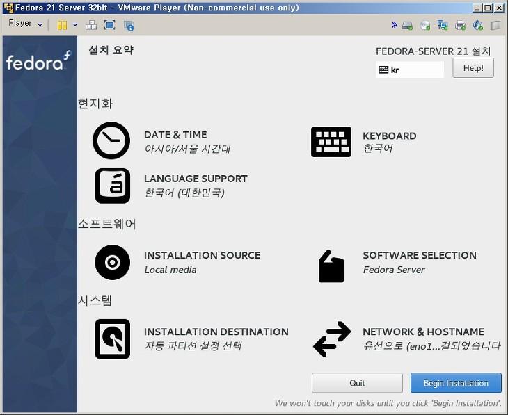 Fedora Linux, VMware Player, 가상머신, 가상머신 리눅스 설치, 가상머신 설치, 가상머신 페도라 설치, 리눅스 다운로드, 리눅스 설치, 페도라 다운로드, 페도라 리눅스, 페도라 설치, 윈도우 환경 리눅스, 페도라 서버, Fedora Server, Fedora21