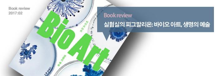 실험실의 피그말리온: 바이오 아트, 생명의 예술 _book review