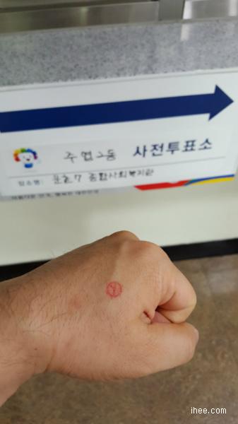 2017년 19대 대통령선거 사전투표 참여 인증