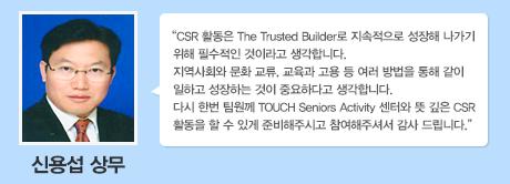 삼성물산 건설부문 동남아총괄 나눔활동 7