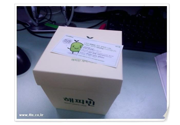 해피빈 선물 상자?