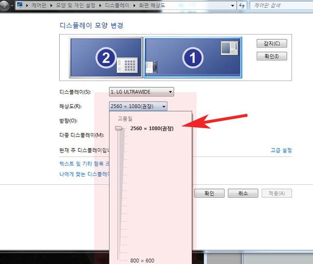 컴퓨터 노트북 화면 확대 크게 작게 조정하는 방법