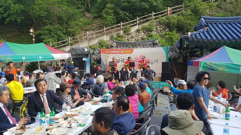 진안 마이산 탑사, 한문화 확산위한 문화공연 개최