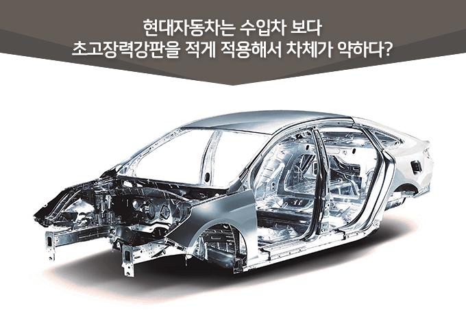 현대자동차 수입차 초고장력강판