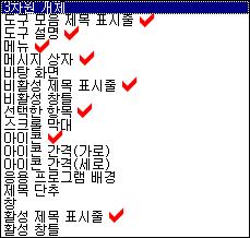 고급 화면 배색 글꼴 항목 리스트