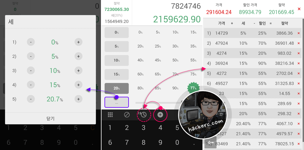 할인계산기(Discount Calculator) for Android