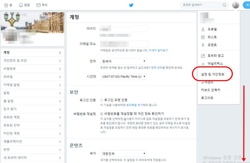 [팁] 트위터 탈퇴하는 법 (계정 삭제 하는 방법)
