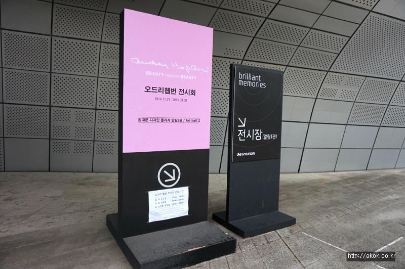 동대문 DDP 오드리햅번 전시회 후기 +오드리햅번 명언
