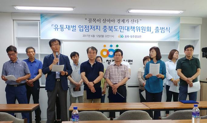 유통재벌 입점저지 충북도민대책위원회 출범식