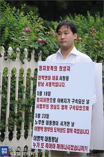 자유한국당 서청원 의원 아들, 폭행 혐의 입건