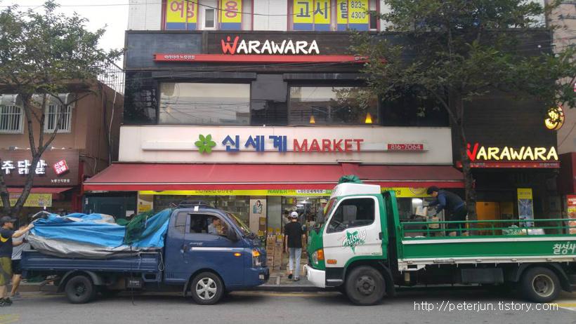 노량진 마트 신세계마켓