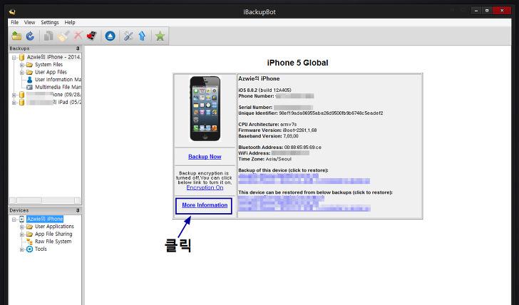 아이폰 아이패드 배터리 상태확인 아이폰 배터리 사이클체크 네이버 블로그