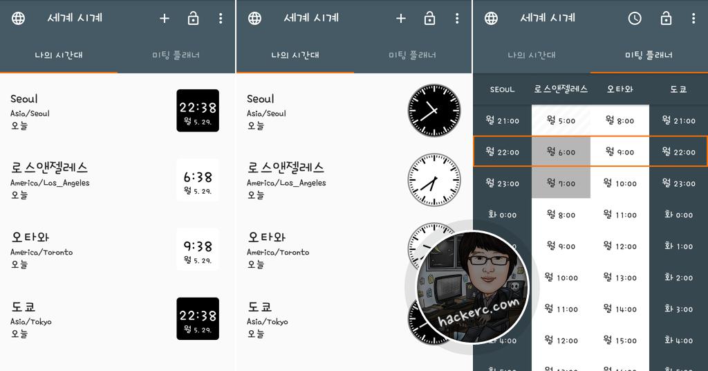 World Clock Widget for Android - 시차 계산, 세계시간 변환 앱(어플)