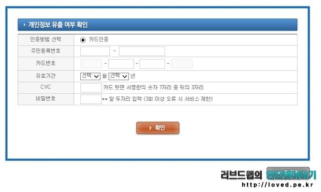 NH 농협카드 개인정보 유출 확인방법